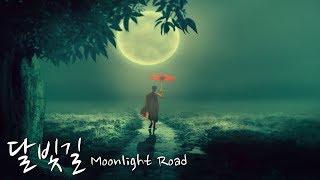 자작곡 - 달빛길