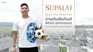 ศุภาลัย พาร์ควิลล์ แม่กรณ์-เชียงราย บ้านเติมฝัน เต้ พิธิวัตต์ นักฟุตบอลทีมชาติไทย|Baania Review EP58