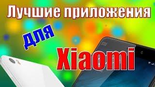 Лучшие приложения для смартфонов Xiaomi, О КОТОРЫХ вы не знали
