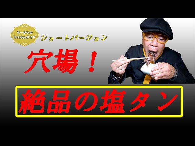 【グルメリポート タージンのミスらんガイド】大阪・松原「黒牛焼肉 和」~ショートバージョン~