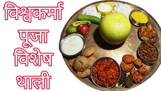 Vishwakarma Puja Special Bhog/Bhojan Thali || Kitchen Queen Sweta.  IMAGES, GIF, ANIMATED GIF, WALLPAPER, STICKER FOR WHATSAPP & FACEBOOK