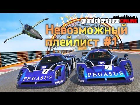 GTA ONLINE - ЭПИЧНОТА #1