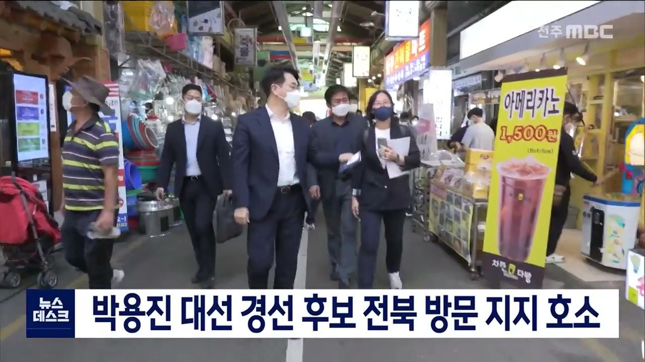 박용진 민주당 대선 경선 후보 전북 방문