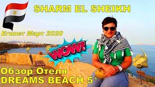 Мы прилетели в Египет своим ходом из Москвы (через Стамбул) 17 марта 2020.  А улетели обратно в Москву - 27 марта благотворительным эвакуационным рейсом.   Dreams Vacation Resort 4* и Dreams Beach Resort 5* в Шарм-Эль-Шейх (Sharm El