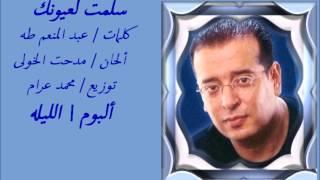 تحميل اغاني علاء عبد الخالق سلمت لعيونك MP3