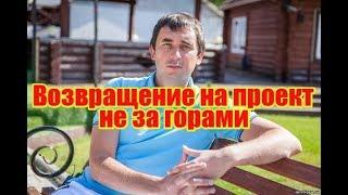 Возвращение Шабарина на проект не за горами. Дом2 новости