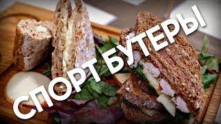 Рецепт   Спортивные бутерброды. Во всех смыслах