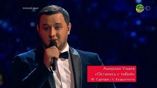 Амирхан Умаев «Con te partirò» Голос 2018 / The Voice Russia 2018 Сезон 7 Ани Лорак