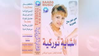 Cheba Tourkiya Ft. Jalal Hamdaoui - Maandich El Zahar Ana (Exclusive)   2019 تحميل MP3