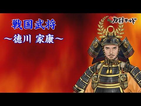 戦国武将「徳川家康」YouTube動画