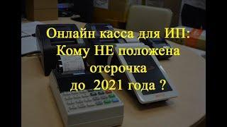Онлайн касса для ИП: Кому НЕ положена отсрочка до 2021 года?