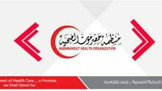preview picture of video 'ما هي منظمة حضرموت الصحية | What is Hadhrmout Health Organization'