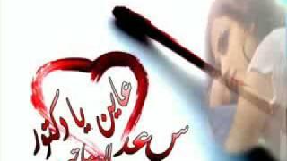 اغاني حصرية سعد البياتي - عاين يا دكتور.3gp تحميل MP3