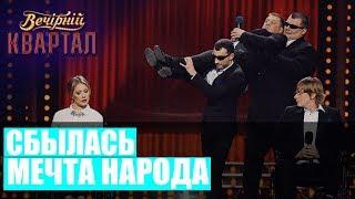 РЖАКА! Тимошенко, Порошенко и Янукович Нокаутировали Зал | Вечерний Квартал 95 Лучшее