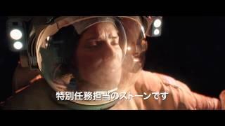 映画『ゼロ・グラビティ』予告3漂流編HD2013年12月13日公開
