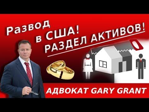 Развод в США! РАЗДЕЛ АКТИВОВ! Адвокат по семейным делам | Адвокат Gary Grant