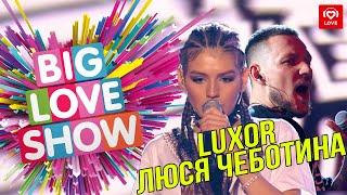Luxor feat. Люся Чеботина - No cry [Big Love Show 2019]
