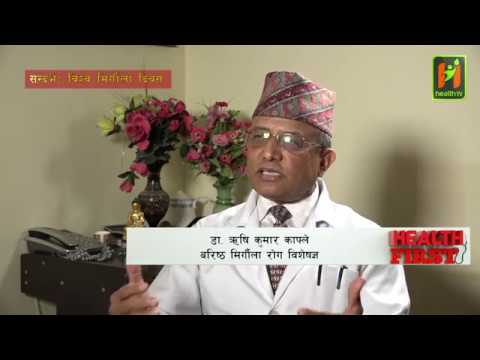 मिर्गौला रोगको लक्षण कुरेर नबसौं:  Dr Rishi Kumar Kafle, Senior Nephrologist