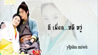 [Thai lyric+PinYin] 觉悟-Swordsman 2013