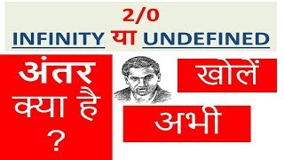 Difference between INFINITE and UNDEFINED by Rajeev sharma 'Ramanujan'