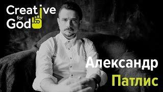 Creative for God | Александр Патлис | #creativeforgod