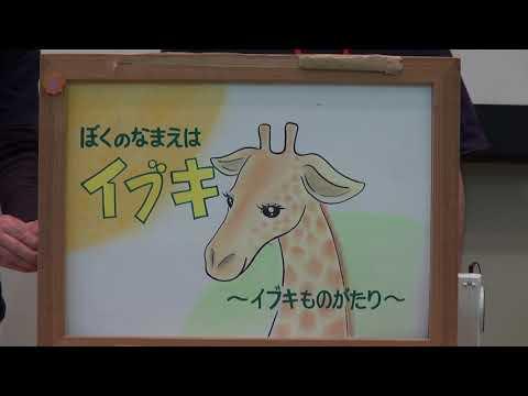 キリンの紙芝居