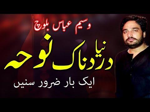 Waseem Abbas Baloch New Noha 2018