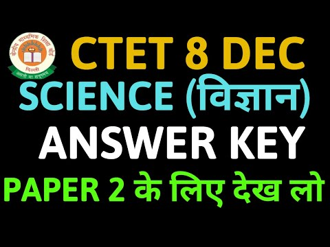 CTET ANSWER KEY 2019 FOR PAPER-2 SCIENCE (विज्ञान) | CTET 8 DEC 2019 Answer KEY