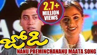 Jodi Songs - Nanu Preminchananu Maata - Prashanth
