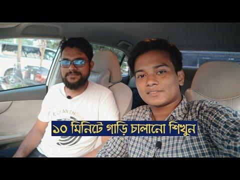 ১০ মিনিটে গাড়ি চালানো শিখুন । How To Drive A Car   Automatic Car Driving Tutorial In Bangla