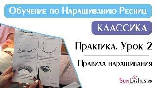 Наращивание ресниц Обучение Практика Урок 2