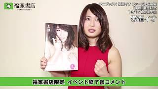 12月16日福家書店限定紫雷イオイベント終了後コメント