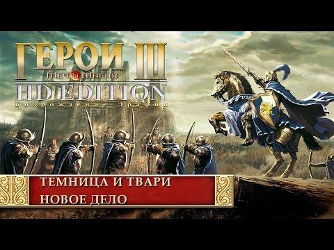 Герои меча и магии 5 специализации героев