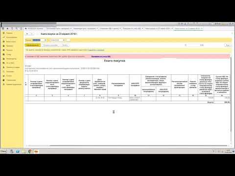 Пошаговая инструкция Формирование декларации по НДС  при реализации лома металлов в 1С