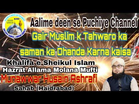 Gair Muslim k Tahwaro ka saman Bechna Kaisa ❓