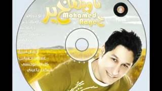 """اغاني حصرية اعلان أالبوم """"محمد راجح """" ناويها خير 2010 تحميل MP3"""
