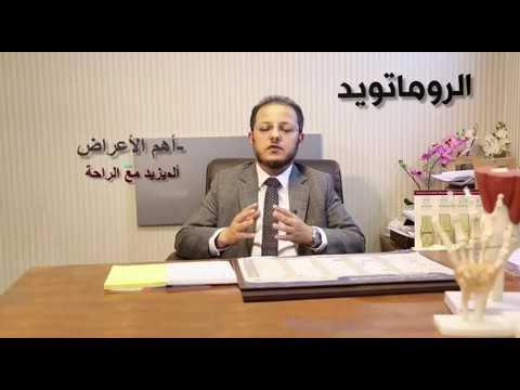 سلسلة النصائح الطبية والفوائد الصحية لجمعية صندوق اعانة المرضى - دكتور احمد العنزي