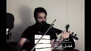امبارح بليل فضل شاكر