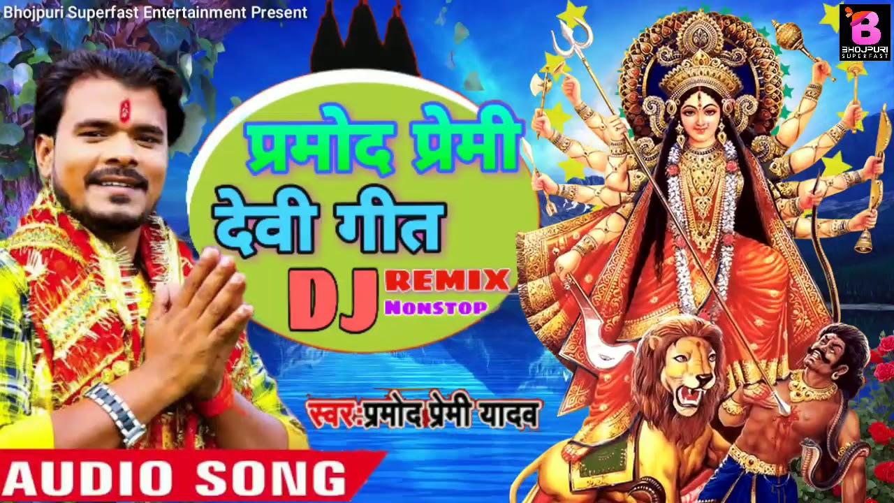 2019 Pramod Premi Yadav Nonstop Navratri Dj Remix Songs   Bhojpuri Nonstop Dj Remix - Devi Geet