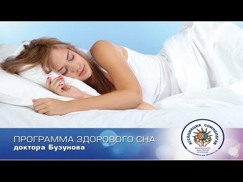 , title : 'Программа здорового сна доктора Бузунова. Как улучшить сон'