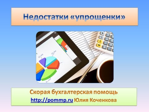 Недостатки упрощенной системы налогообложения (УСН)