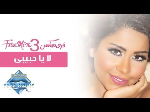 Sherine - La Ya 7abiby | شيرين - لا يا حبيبى