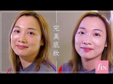 FIN 美妝教學 - 完美底妝示範