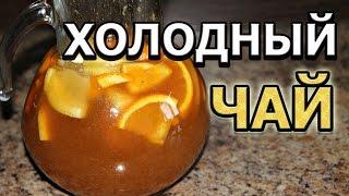 Как сделать холодный чай: рецепт айс ти с лимоном и апельсином