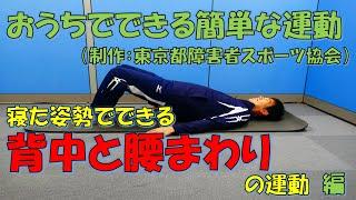 おうちできる簡単な運動【寝た姿勢でできる「背中と腰まわりの運動」編】