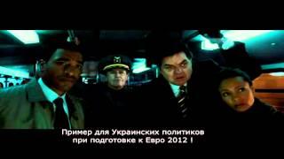 Пример для политиков Украины при подоготовке к Евро 2012