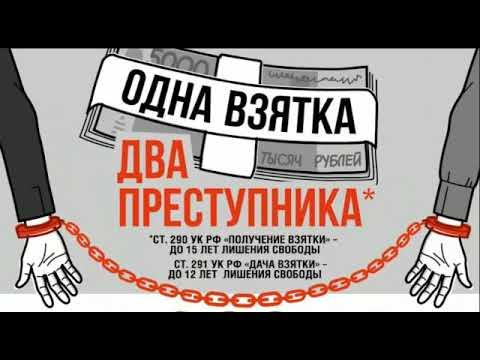 Лучшие видeоклипы антикоррупционной направленности - Вместе против коррупции