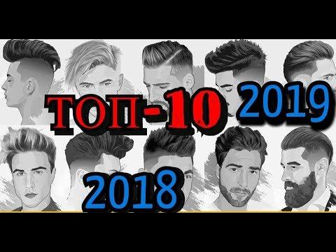 ТОП-10 Самых стильных причесок и стрижек для мужчин нa  2018-2019
