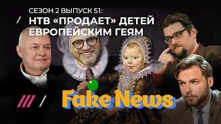 Fake news #51: Участников митингов посадили после вранья Киселева и Ко