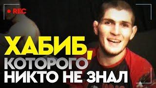 Хабиб, которого никто не знал / Khabib before his 1st UFC fight